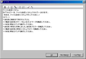20080528-2-ノート.png