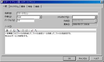 20080528-4-ダイアグラムのノート.png