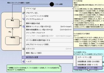 20080528-5-表示形式の変更.png