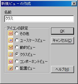 20080531-01新規ビューの作成.png