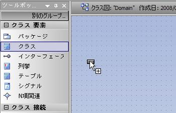 20080531-06新規要素の追加はマウス.png