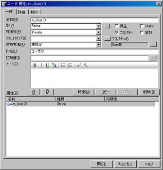 20080604-05ユーザ属性ユーザIDプロパティの表示.png