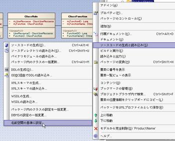 20080604-12ProductNameパッケージを名前空間の基準に設定.png