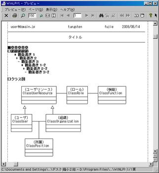 20080614WinLPrtでテキストを整形.png
